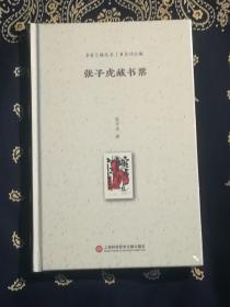 《张子虎藏书票》(书香艺趣丛书)