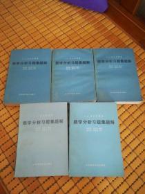 数学分析习题集题解(全六册缺少第3册)【5本合售】