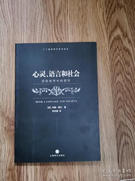 心灵、语言和社会:实在世界中的哲学