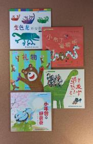 爱智图画书 第1辑 变色龙不变色 小布丁爱偷听 礼物骑着恐龙去上学 小年兽的好爸爸 (5册合售)
