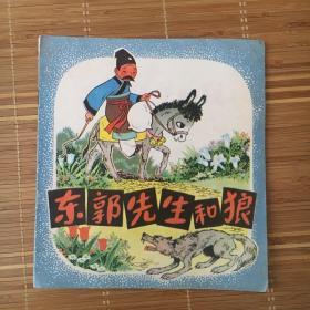 24开彩绘连环画  东郭先生和狼