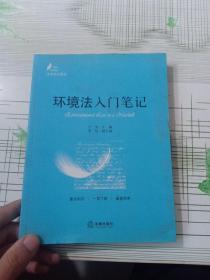 环境法入门笔记(首页有盖章)