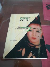 异军68(卫斯理科学幻想小说系列)青海人民出版社《1998年一版一印》
