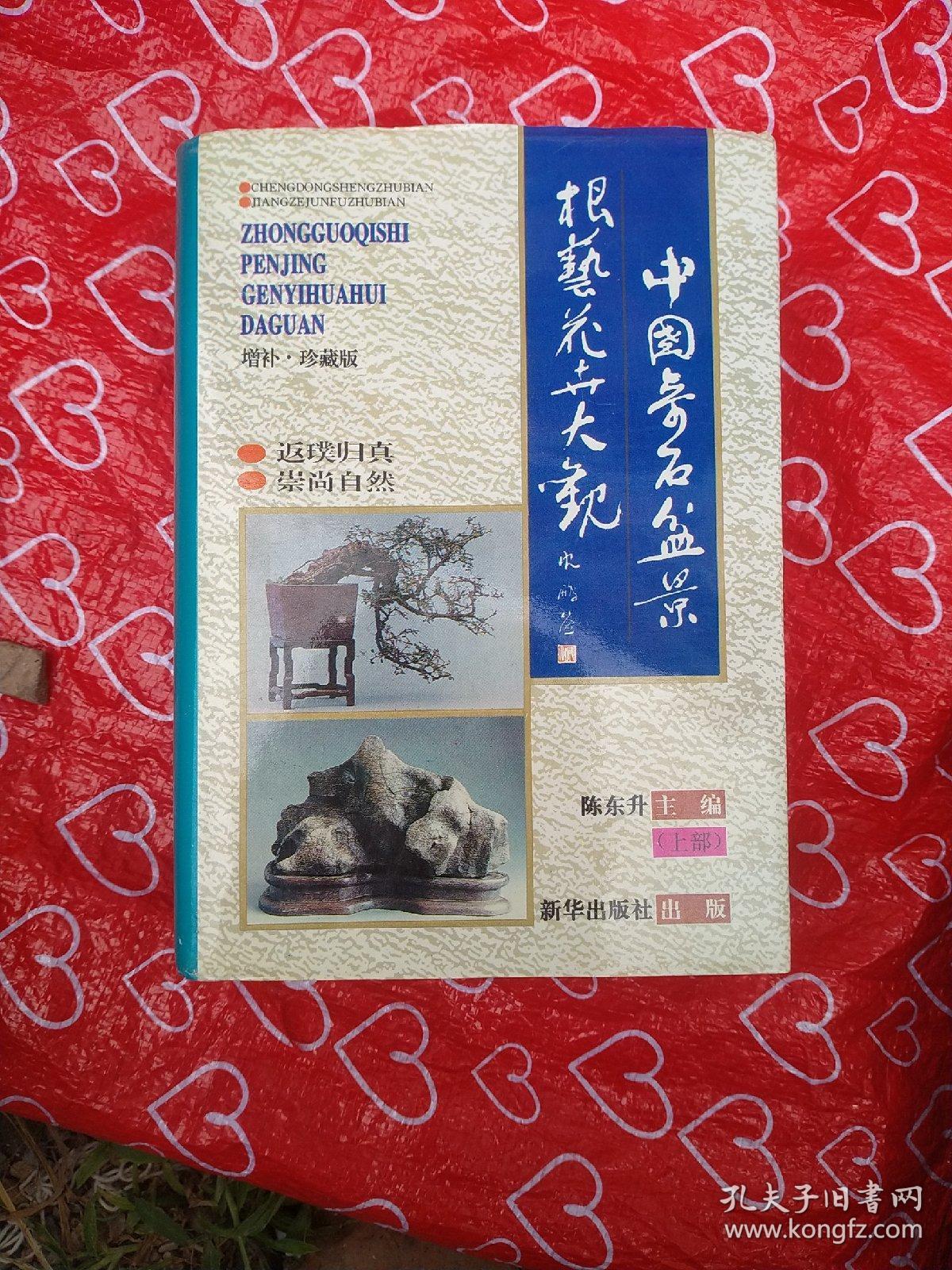 中国奇石盆景根艺花卉大观:增补·珍藏版