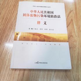中华人民共和国固体废物污染环境防治法释义(一版一印)
