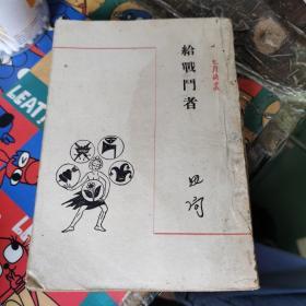 七月诗丛:给战斗者(胡风编 田间著)1947年版