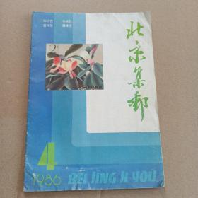 北京集邮1986.4..