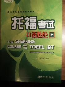 新东方·新东方托福考试培训教材:托福考试口语胜经