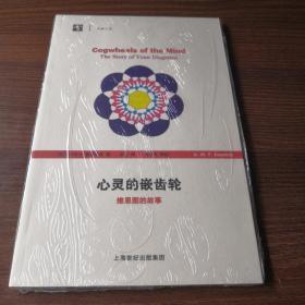 心灵的嵌齿轮:维恩图的故事(塑封未拆封)