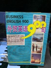 外贸英语900句