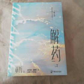 解药.2(畅销书作者巫哲继《撒野》后又一代表作!)
