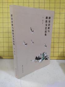 唐宋诗歌与佛教文艺论集