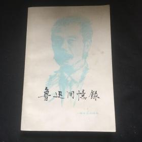 鲁迅回忆录二集,一版一印