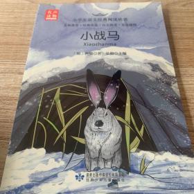 小学生语文经典阅读丛书:小战马(美绘插图)