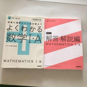日文原版  よくわかる 数学  I  ·A  两本