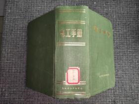 电工手册【32开精装本】