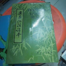 实用汉语课本6