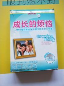 成长的烦恼1-7 完整版  附7张光盘 有盒 【外盒略旧】