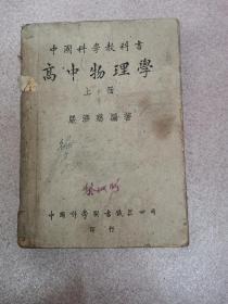 中国科学教科书 高中物理学 (上册)