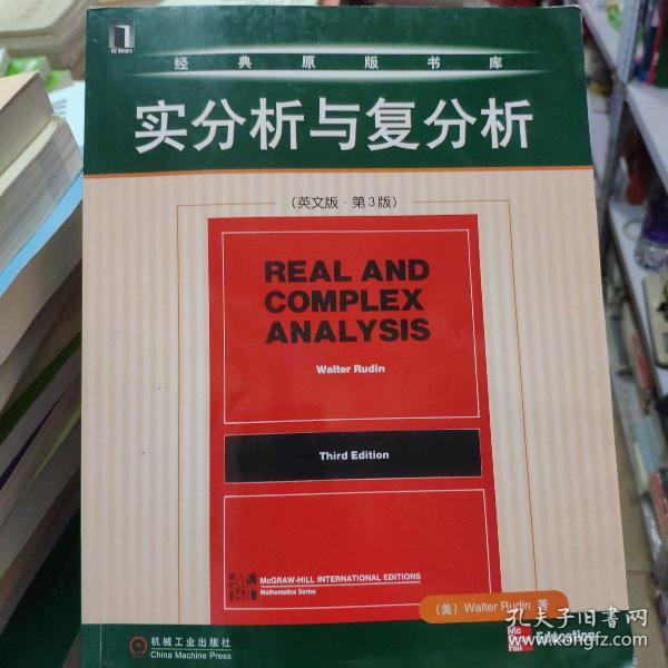 实分析与复分析