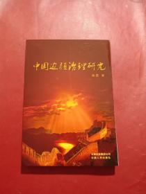 中国边疆治理研究
