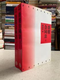 香港合同法(上下全两册)