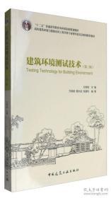 建筑环境测试技术(第三版)