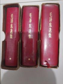 《毛泽东选集》一卷本,带封套共三本,合售100元。