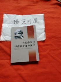 当代中国化马克思主义方法论