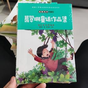 葛翠琳童话作品集/名家名作典藏馆