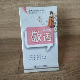 便携日语语法书:敬语