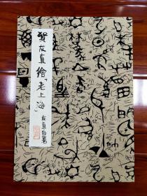 【贺友直】精绘《老上海》册页一本