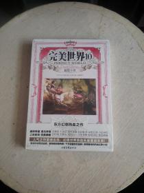 完美世界(10)全新塑封!~