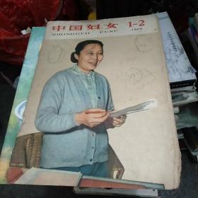 中国妇女 1965年 第1–2期