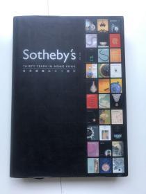 香港苏富比三十周年  Sotheby's