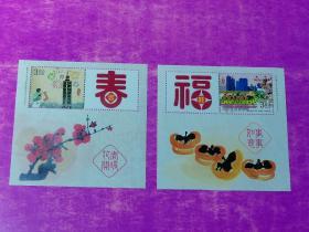 [珍藏世界]常134旅行之春福个性化邮票
