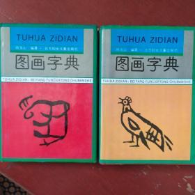 《图画字典》1.2册 合售 精装 闫玉山编著 北方妇女儿童出版社 私藏 品佳 书品如图
