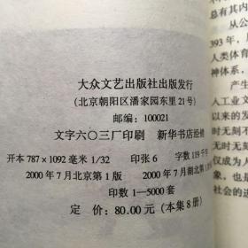 奥林匹克百科知识丛书:奥林匹克运动项目