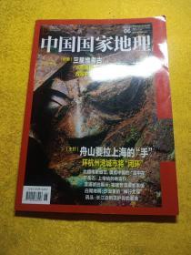 中国国家地理2021/6