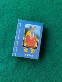 水浒高级扑克(塑封未拆)