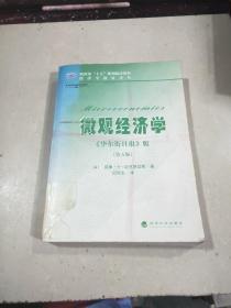 微观经济学(华尔街日报版-第五版》文泉经济类
