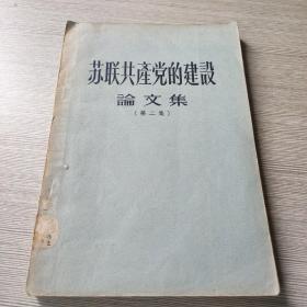 苏联共产党建设论文集(二)
