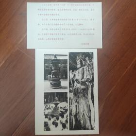 1982年,北京雍和宫三绝之一的万福阁迈达拉佛立像,鳝鱼青色铜鼎,铜制须弥山