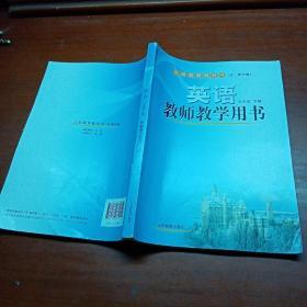 义务教育教科书(五·四学制):英语(七年级)下册·教师教学用书(2019年第2版2021年1月第8次印刷)
