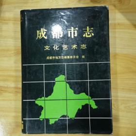 成都市志文化艺术志(主编签赠书)(价包邮)