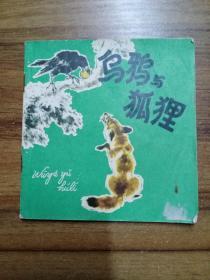 乌鸦与狐狸 (刘继卣 绘画)