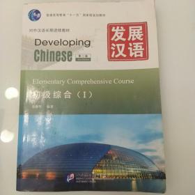 发展汉语 初级综合 Ⅰ 第二版无光盘