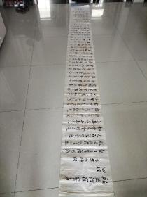 台湾省回流  于右任  书法心经手卷  尺幅巨大  尺寸402x40