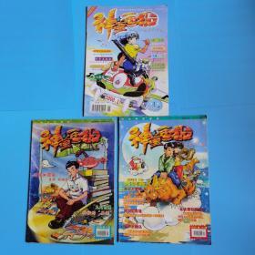 神童画报 2000年第1.17.23期3本合售