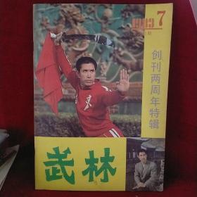 武林 1983.7(总第32期) 创刊两周年特辑